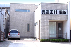 Appearance of Okutomi Dental Clinic